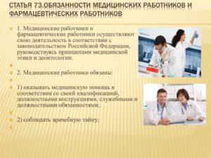 Должностная инструкция медицинскому статистику