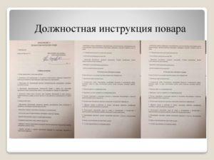 Должностная инструкция заведующему производством (шеф-повару)