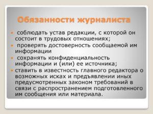 Должностная инструкция корреспонденту