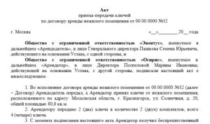 Акт приемо-передачи воздушного судна