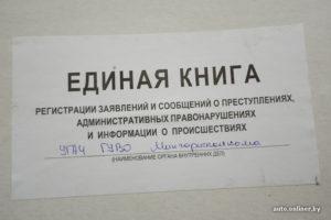 Единая книга регистрации заявлений и сообщений о преступлениях, административных правонарушениях и информации о происшествиях