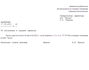 Заявление о приеме на работу в порядке перевода (Образец заполнения)