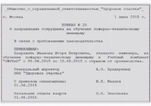Приказ о направлении работника на курсы повышения квалификации по охране труда (Образец заполнения)