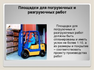 Маршрутный лист автопогрузчика, выполняющего перевозки, погрузо-разгрузочные работы внутри организации