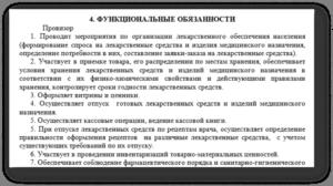 Должностная инструкция провизору-технологу