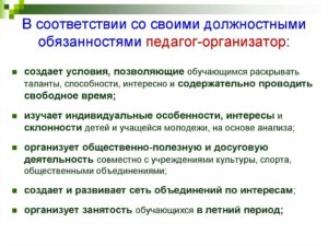 Должностная инструкция педагогу-организатору