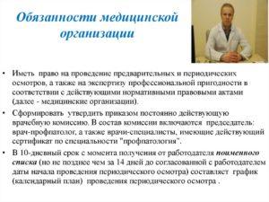 Должностная инструкция врачу-специалисту стоматологического профиля