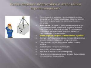 Рабочая инструкция стропальщику (3-й разряд)