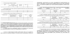 Декларация о доходах и имуществе (пример заполнения)
