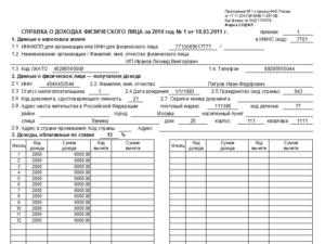 Справка о доходах, исчисленных и удержанных суммах подоходного налога с физических лиц