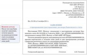 Заявление в банк о закрытии счетов