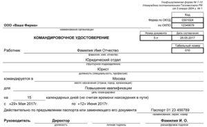 Командировочное удостоверение при направлении в служебную командировку группы (коллектива) работников