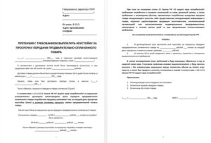 Претензия об уплате штрафа за просрочку возврата (невозврат) тары
