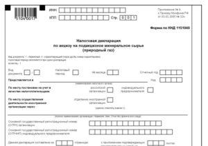 Налоговая декларация (расчет) по акцизам