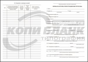Контрольный лист инструктажа по технике безопасности