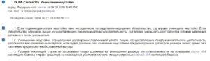 Ходатайство об уменьшении неустойки (в арбитражный суд Российской Федерации)