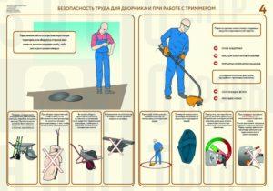 Инструкция по охране труда при кошении трав