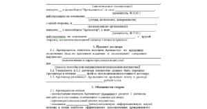 Договор аренды средств измерения