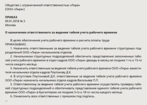 Приказ о назначении лиц, ответственных за ведение табеля учета рабочего времени (Образец заполнения)