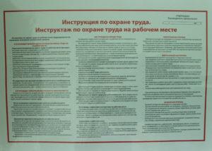 Инструкция по охране труда для дежурного на строительном объекте