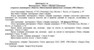 Образец протокола общего собрания участников Общества в связи с выходом участника