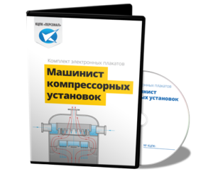 Рабочая инструкция машинисту компрессорных установок (3-й разряд)