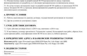 Договор на модернизацию программного средства Веб-сайт