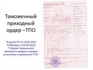 Форма таможенного приходного ордера. Форма ТПО