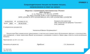 Сопроводительное письмо к лицензионному договору