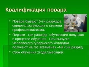 Рабочая инструкция повару (5-й разряд)