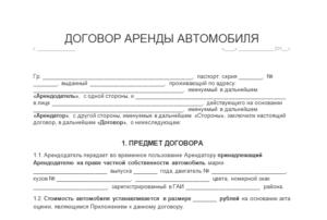 Договор аренды автотранспорта