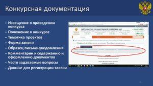 Конкурсные документы к открытому конкурсу на закупку