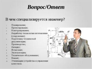 Должностная инструкция инженеру-энергетику (в строительстве)