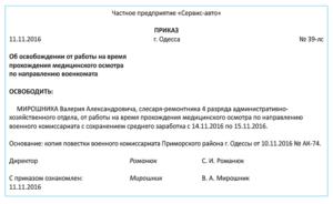 Образец приказа об освобождении от работы на период нахождения на военных сборах
