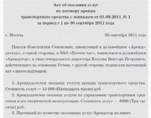 Акт приема-передачи к договору аренды транспортного средства без экипажа