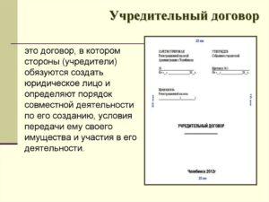 Учредительный договор общества с ограниченной ответственностью