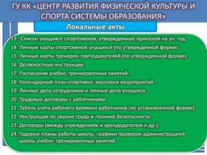Должностная инструкция директору центра физического воспитания и спорта учащихся и студентов