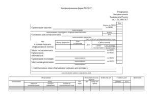 Акт о приеме-передаче оборудования в монтаж
