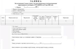Заказ о предоставлении оборудования в аренду