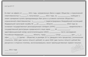 Уведомление о продаже доли в уставном фонде ООО