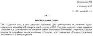 Акт приема-передачи товаров