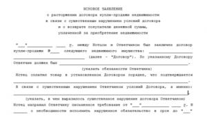 Соглашение о расторжении договора поставки