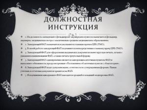 Должностная инструкция фельдшеру-валеологу