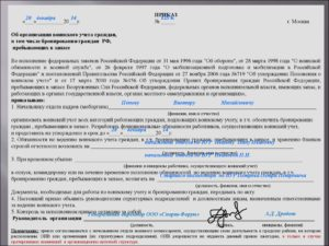 Приказ о назначении ответственного за ведение воинского учета и бронирование военнообязанных (Образец заполнения)