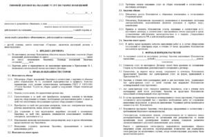 Типовой договор на оказание услуг по текущему ремонту жилого дома
