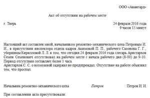 Акт об отсутствии работника на работе в течение нескольких дней подряд (Образец заполнения)
