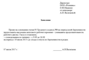 Заявление об установлении неполного рабочего времени (Образец заполнения)
