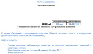 Образец приказа о создании комиссии по списанию товарно-материальных ценностей