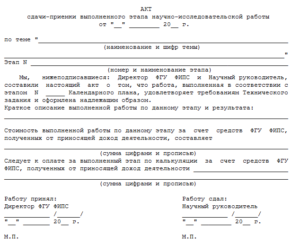 Акт сдачи-приемки выполненных работ по дератизации (Форма № 132)