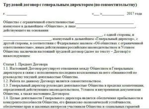 Трудовой контракт с директором Общества с ограниченной ответственностью